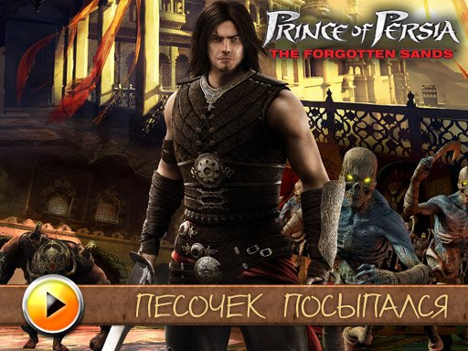 Prince of Persia: The Forgotten Sands. Видеорецензия