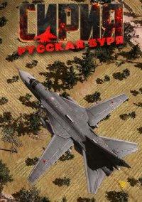 Обложка Syrian Warfare