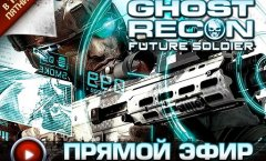 Прямой эфир. Ghost Recon: Future Soldier
