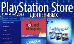 PlayStation Store Для Ленивых - 15 Августа