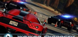 Need for Speed: Hot Pursuit (2010). Видео #7