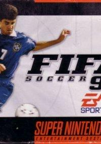 Обложка FIFA Soccer '97