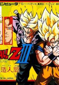 Обложка Dragon Ball Z III - Killer Androids