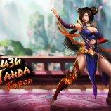 Скриншот Тайцзи панда: Герои