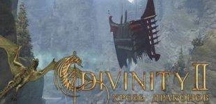 Divinity 2: Ego Draconis. Видео #3
