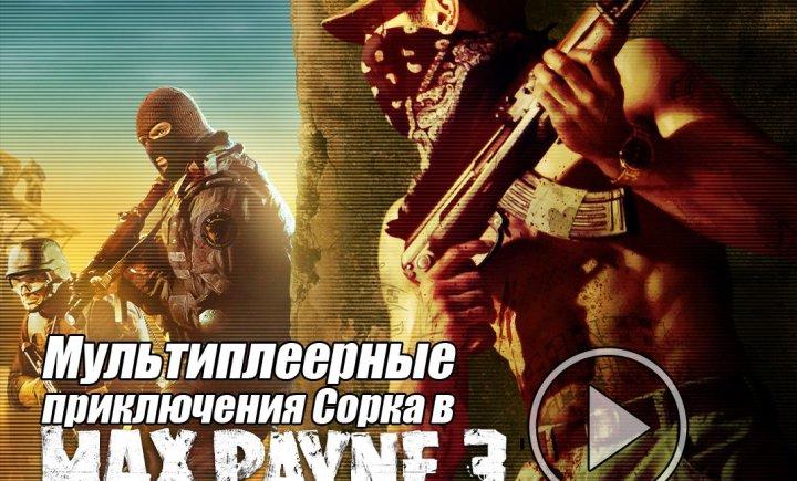 Мультиплеерные приключения Сорка в Max Payne 3
