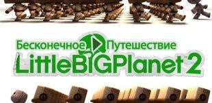 LittleBigPlanet 2. Видео #17