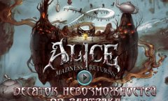 Alice: Madness Returns. Видеорецензия