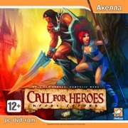 Обложка Call for Heroes: Pompolic Wars