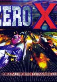 Обложка F-Zero X