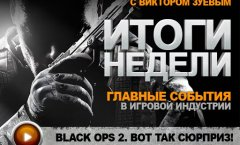 Итоги недели. Выпуск 4 - с Виктором Зуевым