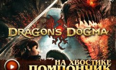 Dragon's Dogma. Видеопревью