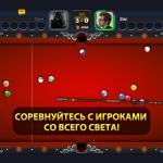 Скриншот 8 Ball Pool – Изображение 2