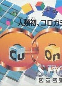 Обложка Cu-On-Pa SFC