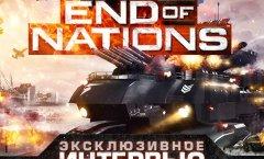 End of Nations – Эксклюзивное интервью с разработчиками