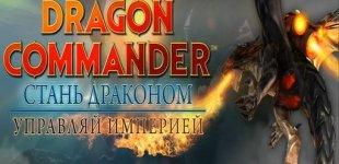 Divinity: Dragon Commander. Видео #2
