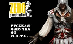 [Zero Punctuation] Assassin's Creed 2. Reviews [RUS DUB]