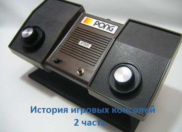 История игровых консолей ( 2 часть )