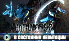 InFamous 2. Видеорецензия