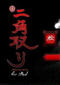 Обложка iMahjong Solitaire