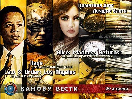 Канобу-вести (20.04.2011)