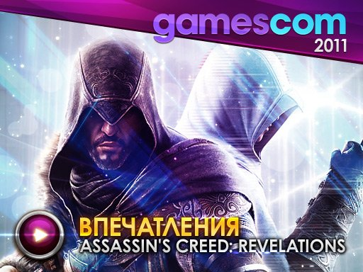 Дневники GamesCom-2011. Assassin's Creed: Revelations
