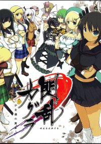 Senran Kagura: Shoujotachi no Shinei – фото обложки игры
