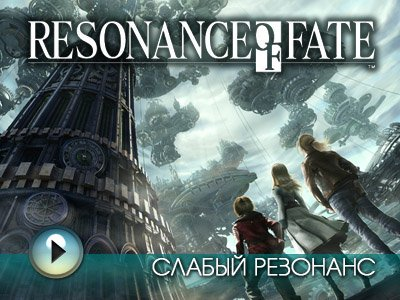 Resonance of Fate. Видеорецензия
