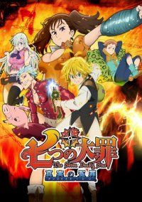 Обложка The Seven Deadly Sins: Unjust Sin