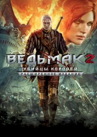 Обложка The Witcher 2: Assassins of Kings