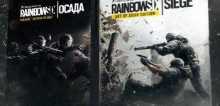 "Tom Clancy's Rainbow Six: Siege. Издание ""Тактика осады"""