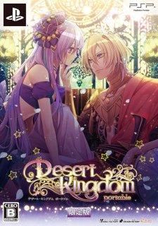 Desert Kingdom Portable Limited Edition