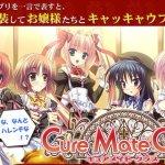 Скриншот Cure Mate Club – Изображение 1