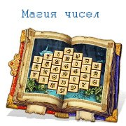 Обложка Магия чисел