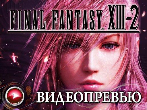 Final Fantasy XIII-2. Видеопревью - первые впечатления