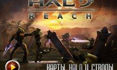 Halo: Reach. Видеосоветы и подсказки