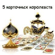 Обложка 5 карточных королевств