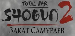 Shogun 2: Total War. Видео #16