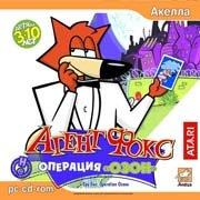 Spy Fox: Operation Ozone – фото обложки игры
