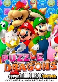 Обложка Puzzle & Dragons: Super Mario Bros. Edition