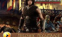 Prince of Persia: The Forgotten Sands. Видеорецензия
