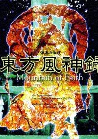 Обложка Touhou 10 - Mountain of Faith
