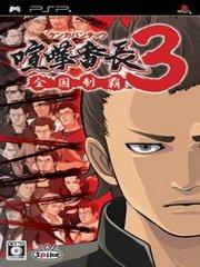 Kenka Banchou 3: Zenkoku Seiha – фото обложки игры