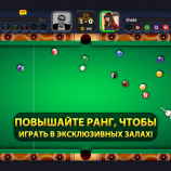 Скриншот 8 Ball Pool
