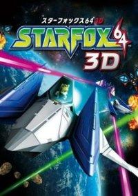 Обложка StarFox 64 3D