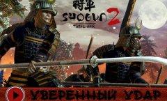 Total War: Shogun 2. Видеопревью