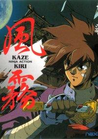 KAZE KIRI NINJA ACTION – фото обложки игры