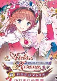 Обложка Shin Atelier Rorona: Hajimari no Monogatari The Alchemist of Arland