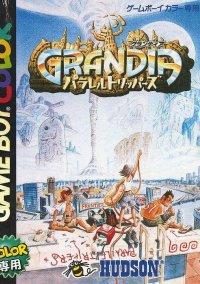 Обложка Grandia Parallel Trips