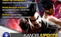 Kanobu. Update (10.09.12)